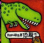 (二手書)我的祖先是恐龍?
