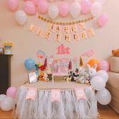 年終大促 生日裝飾兒童主題墻女孩公主寶寶100天慶典派對氣球周歲生日布置