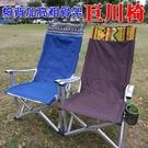 【JIS】A016 鋁合金民族風巨川椅 粗骨架 露營椅 折疊椅 沙灘椅 大將椅 UNRV 速可搭 非大川椅