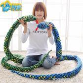 抱枕 仿真蛇毛絨玩具抱枕大花紋蟒蛇眼鏡蛇公仔生肖蛇創意搞怪生日禮物 晶彩生活