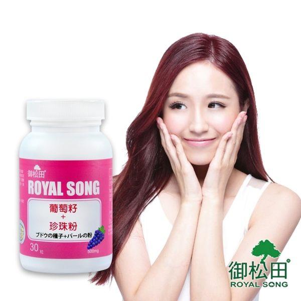 【御松田】葡萄籽+珍珠粉(30粒X1罐)
