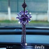 汽車掛件水晶新款車內飾品車載掛件車用吊墜車上掛飾後視鏡車掛女   麥琪精品屋