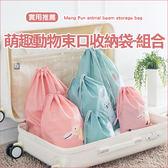 ✭慢思行✭【Y70】萌趣動物束口收納袋(組合) 旅行 出差 整理 分類 打包 抽繩 行李 防塵 便攜