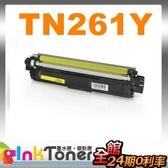 BROTHER TN-261Y 相容碳粉匣(黃色) TN261 / TN-261【適用】HL-3170CDW/MFC-9330CDW 另有TN261BK/TN261C/TN261M