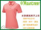 ╭OUTDOOR NICE╮山林MOUNTNEER 女款透氣排汗上衣 粉紅色 21P32 排汗衣 休閒服 POLO衫 團體服