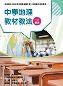 素養導向系列叢書:中學地理教材教法