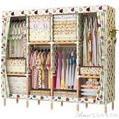 雙人簡易衣柜布藝布衣柜實木牛津布簡約現代經濟型收納衣櫥非鋼架艾美時尚衣櫥igo