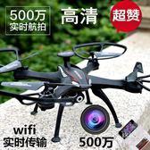 遙控飛機無人機四軸飛行器戰斗專業高清航拍直升機兒童玩具航模型wy【快速出貨限時八折】