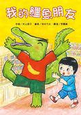 書立得-我的鱷魚朋友