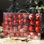 柔藍若婷 聖誕節裝飾品 多多包72個裝桶裝球聖誕樹裝飾掛件異形球  圖拉斯3C百貨