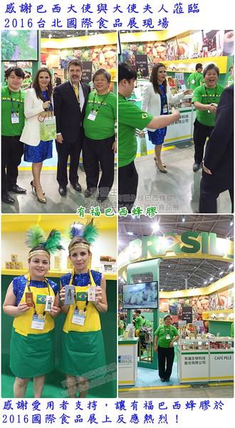 有福 寶藍60巴西蜂膠滴劑 3瓶 POLENECTAR60 30ML 台灣代理商