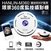 M360環景360度監控攝影機 最迷你960P高清 環景360度監控攝影機監視器