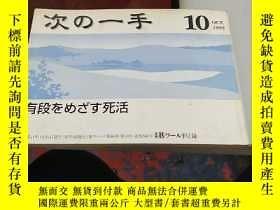 二手書博民逛書店次の一手罕見見圖 (1999.10)日本棋院Y1929 見圖 見圖