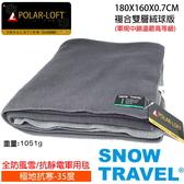 [SNOWTRAVEL]SW-550G/深灰-台灣製軍規 POLAR-LOFT纖維550G/M2-CX24H全防風超保暖複合絨球雙層軍用毯