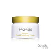 Quaplar 葵柏兒 酵素淨顏去角質霜130g