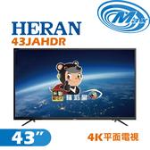 《麥士音響》 HERAN禾聯 43吋 4K電視 43JAHDR