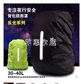 反光防雨罩戶外背包防水套登山包電腦背包學生書包安全防雨罩塵罩 快速出貨