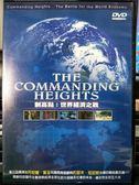 挖寶二手片-P09-312-正版DVD-電影【制高點 世界經濟之戰2 改革之痛】-