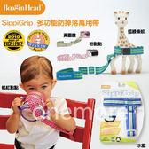 【one more】美國代購 正品 美國BooginHead SippiGrip 多功能防掉落萬用帶 蘇菲 水杯 玩具綁帶
