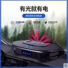 太陽能車載空氣凈化器汽車內車用消除甲醛異味負離子香薰氧吧