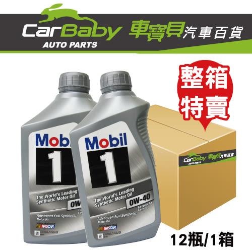【車寶貝推薦】MOBIL 1SM 0W40 1L (整箱)