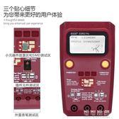 萬用表 電容電感測試儀晶體管檢測儀M328多功能ESR萬用表MOS管檢測器YYP 可可鞋櫃