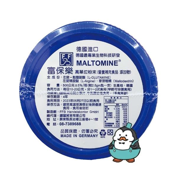 德國進口 富保樂 左旋麩醯胺酸 L-Glutamine 高單位粉末 500g/瓶