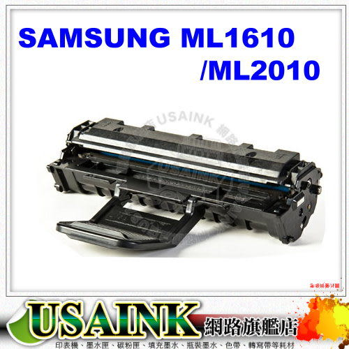 USAINK☆SAMSUNG (三星) ML-2010D3/ML-2010/ML2010/2010/ML-1610/ML1610/1610相容碳粉匣 ML-1610/ML-2010