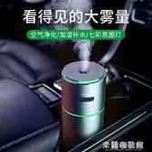 車載淨化器 車載霧化香薰加濕器噴霧空氣凈化器汽車用消毒機負離子車內除異味 618大促銷