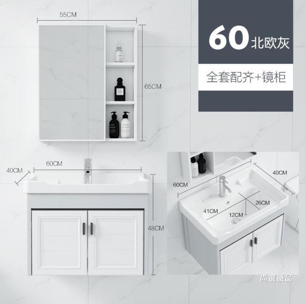 浴櫃新款太空鋁浴室櫃衛生間洗手櫃組合現代簡約洗臉盆酒店面盆洗漱台【免運】