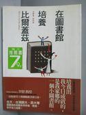 【書寶二手書T9/財經企管_NJL】在圖書館培養比爾蓋茲_李賢