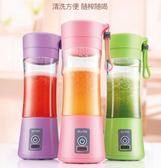 榨汁杯電動便攜多功能充電式榨汁機迷你學生全自動果蔬炸果汁機CY『新佰數位屋』