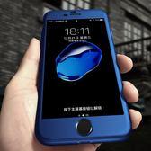 iPhone6手機殼蘋果6Plus保護套六全包6splus磨砂6s硬i6女潮男 智能生活館