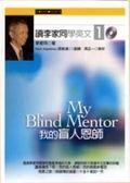 (二手書)讀李家同學英文1:我的盲人恩師