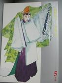 【書寶二手書T1/漫畫書_NOI】陰陽師5青龍_岡野玲子、夢枕貘