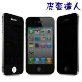 ★皮套達人★ Apple iPhone 4S 3合1防爆裂防偷窺鋼化玻璃保護貼    (郵寄免運)