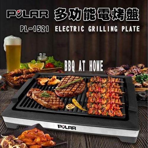 POLAR普樂 多功能電烤盤PL-1521【愛買】