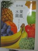 【書寶二手書T4/餐飲_AJ3】菜市場水果圖鑑_張蕙芬