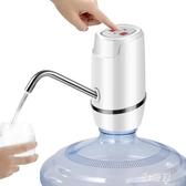 桶裝水抽水器飲水機家用電動大桶礦泉純凈水桶壓水器自動上水器吸IP4192【雅居屋】