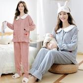孕婦睡衣女秋冬季珊瑚絨月子服產后哺乳喂奶加厚天法蘭絨 【快速出貨】