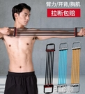 李寧擴胸拉力器男練肩臂力訓練拉伸健身神器材家用胸肌彈簧拉力繩 3C優購