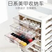 美甲小推車美甲飾品工具收納盒多層桌面置物架可移動抽屜式收納箱 創意家居