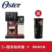 買就送oster磨豆機【美國 Oster】頂級義式膠囊兩用咖啡機