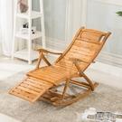 搖椅成人逍遙椅午休老人椅陽台實木摺疊椅休閒藤椅躺椅午睡竹椅子 DF 交換禮物