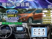 【專車專款】福特SYNC3  NEW KUGA 180時尚經典型專用導航影音介面系統(數位、行車、胎壓選配)