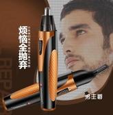 鼻毛修剪器 充電式男士鼻毛器電動鼻毛刀女用修眉刀