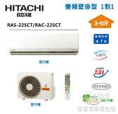 【佳麗寶】-留言享加碼折扣(日立)4-5坪 冷暖型 一對一分離式冷氣RAS-22SCT/RAC-22SCT