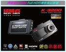【愛車族購物網】掃瞄者 K3200 1080FHD HDR寬動態 行車記錄器+16G