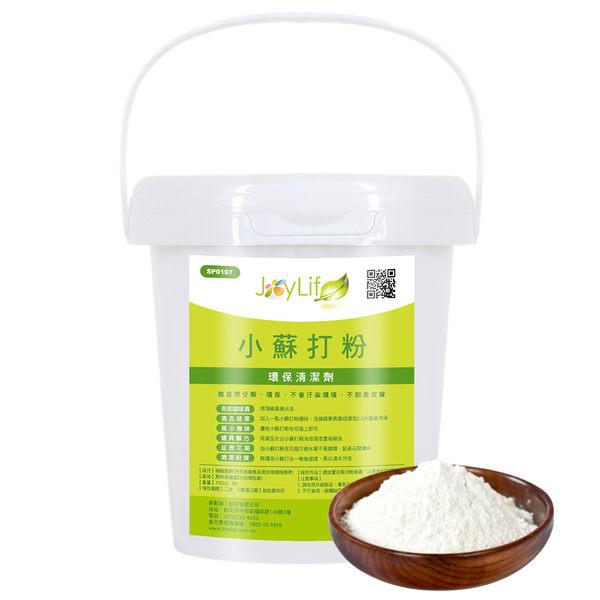 JoyLife 全能去污王環保清潔小蘇打粉1公斤專用收納桶裝【MP0295】(SP0197)