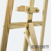 戶外實心木制便攜兒童素描美術寫生折疊支架式2K4K繪畫架畫板套裝 WY【店慶滿月好康八折】